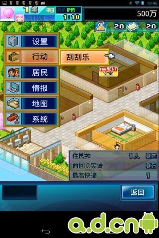 《住宅梦物语 汉化版》