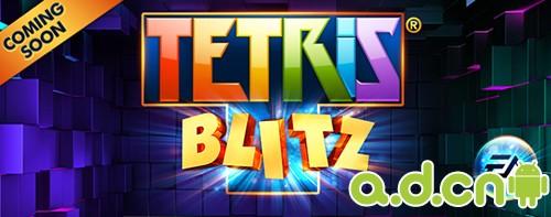 《俄罗斯方块闪电战 Tetris Blitz》
