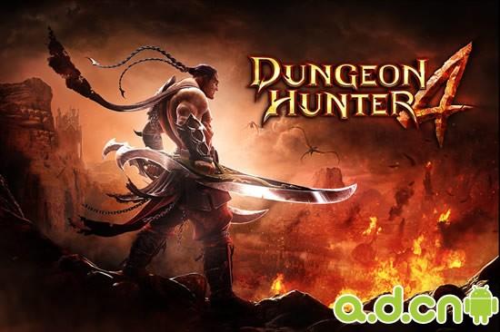 安卓版《地牢猎人4 Dungeon Hunter 4》下载开放