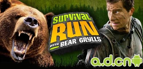 《荒野求生 Survival Run with Bear Grylls》