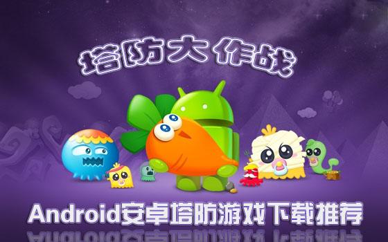 塔防大作战,Android安卓塔防游戏下载推荐(一)