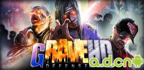 《丧尸围城 GRave Defense》
