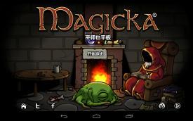 《魔能:方碑之巫 Magicka》安卓版下载