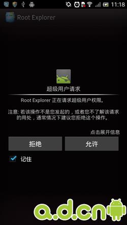 《RE文件管理器 Root Explorer》