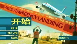 《紧急迫降 MAYDAY! Emergency Landing》安卓版下载