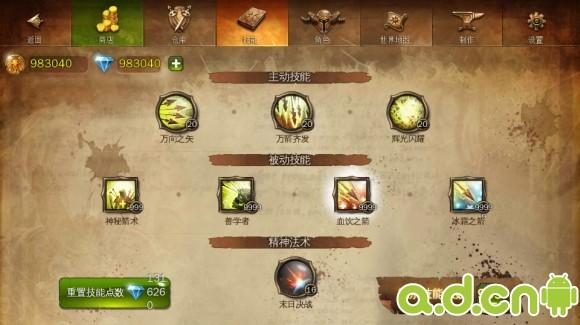 《地牢猎人4 Dungeon Hunter 4》发条地牢详细