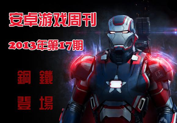 安卓游戏周刊2013年第17期 钢铁侠登场