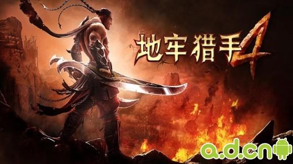 《地牢猎人4 Dungeon Hunter 4》
