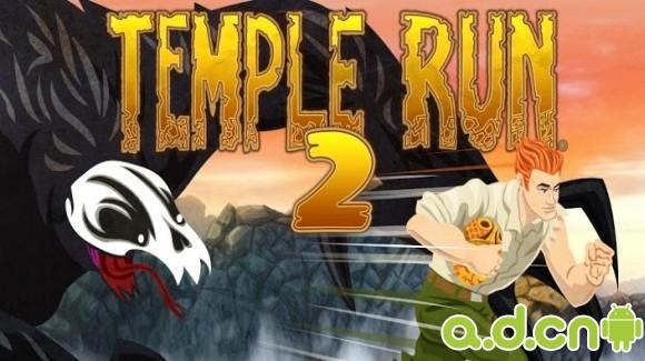 《神庙逃亡2 Temple Run 2》