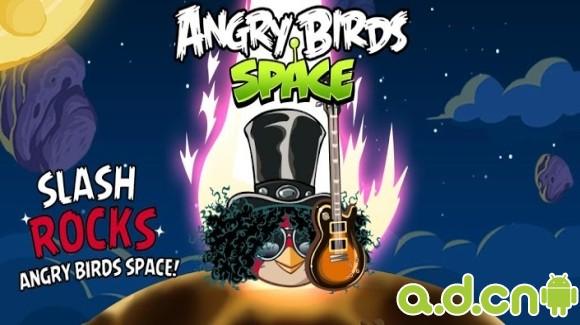 《愤怒的小鸟太空版 Angry Birds Space》