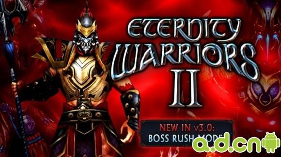 《永恒战士2 中文版 ETERNITY WARRIORS 2》
