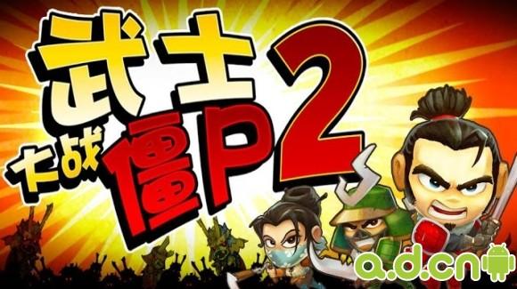 《武士大战僵尸2 中文版 SAMURAI vs ZOMBIES DEFENSE 2》