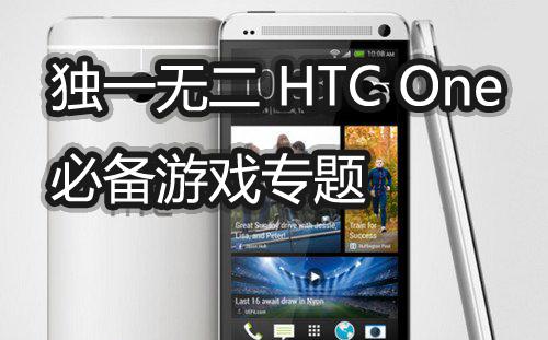 独一无二 HTC One必装安卓游戏