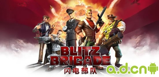 《闪电突击队 Blitz Brigade》