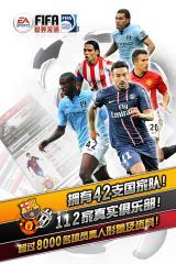 《FIFA足球经理 OL》安卓版下载