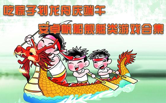 吃粽子划龙舟庆端午 安卓帆船舰艇类游戏合集
