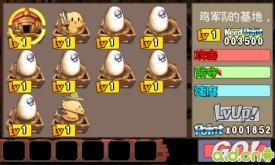 《小鸡的战争 Chicken Battle》安卓版下载