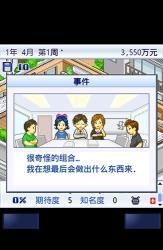 《游戏发展国 Game Dev Story》安卓版下载