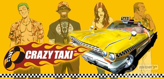 『瘋狂出租車Crazy Taxi』視訊評測:搖滾飆車躁起來