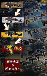 《黑帮枪神 Tons Of Guns》安卓版下载