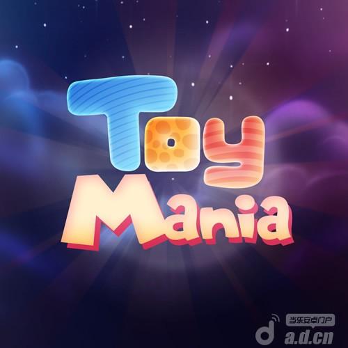 《疯狂玩具 Toy Mania》