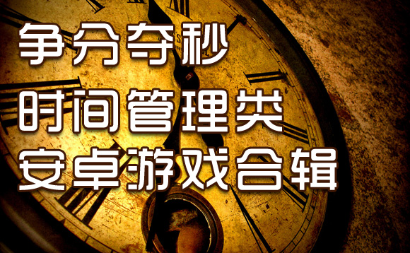 烟波浩渺 历史题材安卓游戏