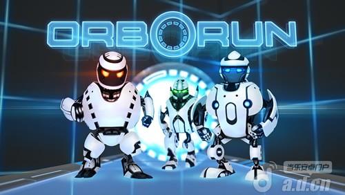 《光源机械球 Orborun》