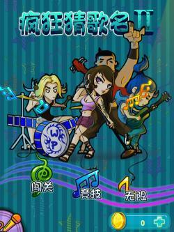 《疯狂猜歌名2》安卓版下载