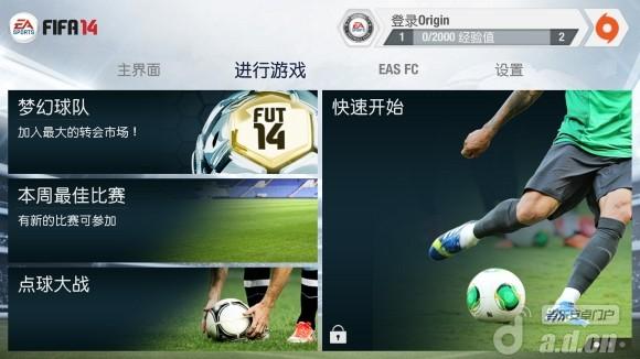 《FIFA 14 破解版》