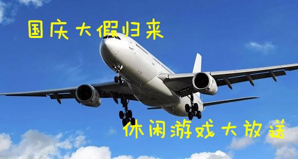 国庆大假归来 休闲游戏大放送