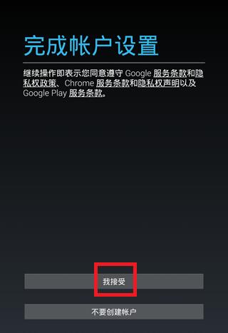 安卓手机谷歌账户注册方法教程