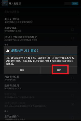 安卓手机USB调试模式打开方法