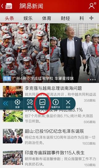 安卓手机截屏截图方法教程
