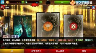 《混沌与秩序:对决(国服)》安卓版下载
