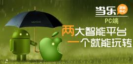 <strong>当乐游戏中心PC端V3.0</strong>下载