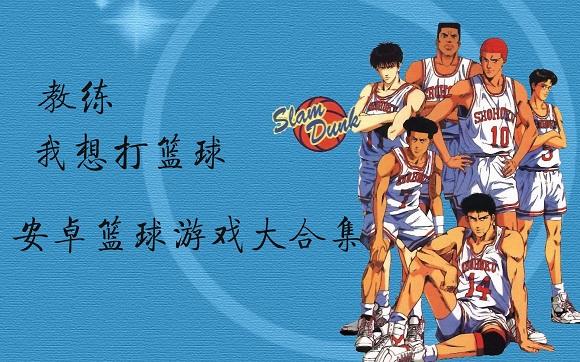 教练,我要打篮球 安卓篮球游戏大合集