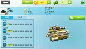 《坦克大战 Tank Battles》安卓版下载