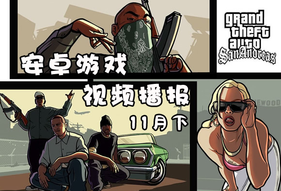 【乐在当乐】安卓游戏视频播报(2013年11月下)