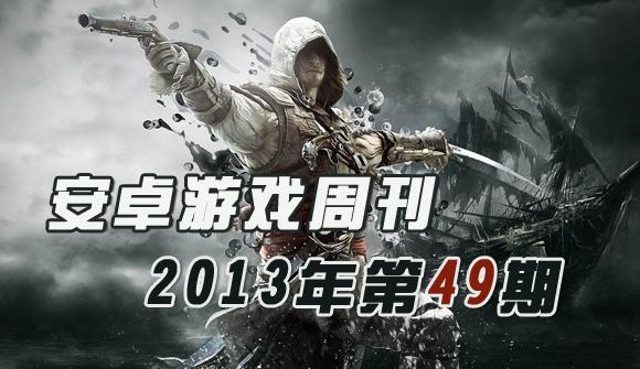安卓游戏周刊2013年第49期 育碧王牌独撑场