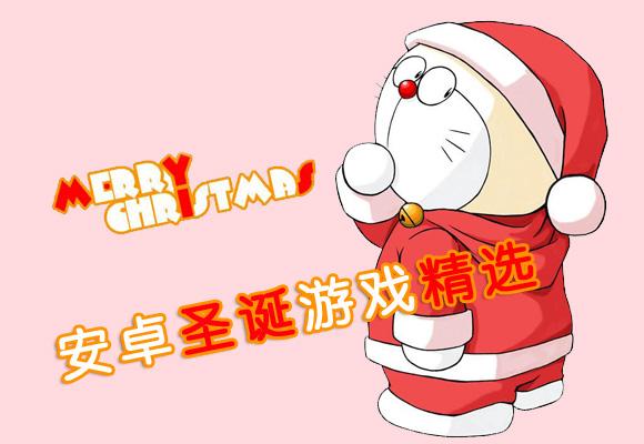 圣诞快乐 安卓圣诞游戏精选
