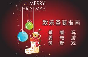 欢乐圣诞指南
