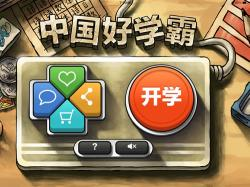 《中国好学霸》安卓版下载