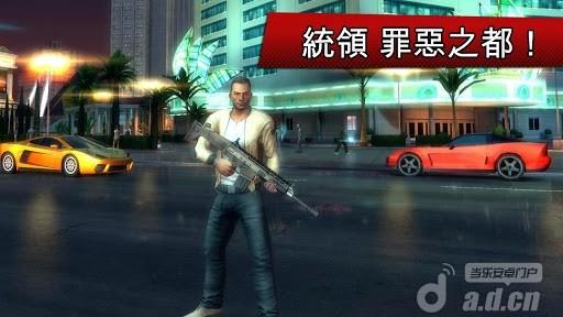 《孤胆车神:维加斯 Gangstar Vegas》