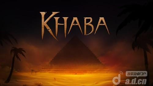 『卡巴之旅Khaba』評測:光折射玩法,屌爆了_AndroidAndroid