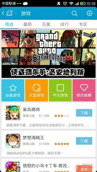 《当乐游戏中心》安卓版下载