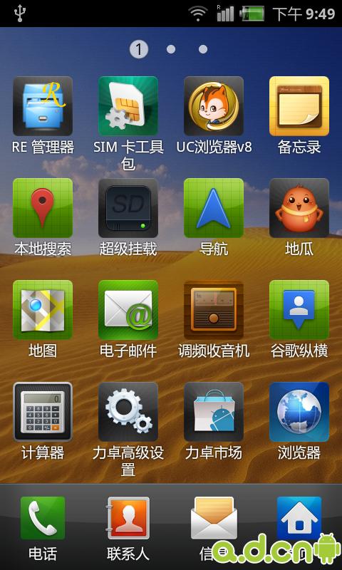 安卓rom移植教程_安卓android rom定制,移植,安卓软件反编译,汉化实战教程第六篇:boot.