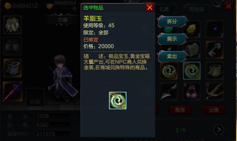 『玉契OL』遊戲中羊脂玉的用途