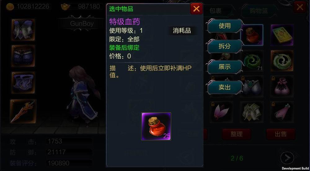 『玉契OL』在遊戲中如何補血