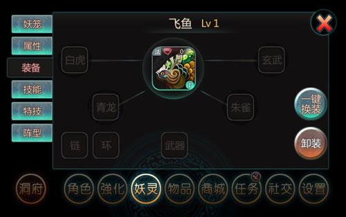 『天書九卷』裝備系統介紹