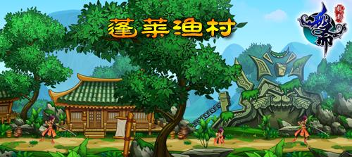 云狐《剑影聊斋》本次内测开放了六大场景,即蓬莱仙岛,蓬莱
